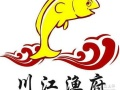 自助鱼火锅加盟 麻辣鱼火锅加盟 川江鱼府鱼火锅总部