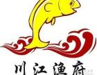 川江鱼府烤鱼+海鲜大咖+烤涮一体海鲜自助餐厅加盟