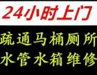 上海嘉定马桶维修安装马桶进水阀更换马桶防臭器安装