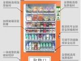 一元搶購飲料自動售賣機小本創業自助售貨機小賣部自動販賣機