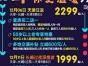 歌诗达大西洋邮轮 游轮 天津起止 12月-1月 随时特价甩位