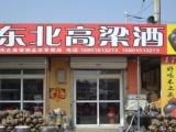 北京专卖东北纯粮酒