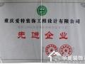重庆爱特装饰2017高标工艺抢先体验季