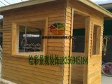 合肥防腐木小木屋岗亭保安亭售货亭移动奶茶车小木屋碳化木售货亭