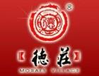 德庄火锅加盟电话 专业火锅技术指导