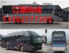 从杭州到咸阳的豪华大巴13362177355长途汽车