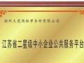 扬州文苑知识产权代理有限公司