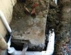 专业做暗管漏-水您身边的水管维修专家-全城服务