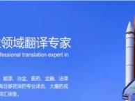 泰州翻译公司-英日韩多语种笔译口译同声传译公司