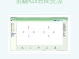 廣元財務管理金蝶KIS云商貿版系統 歡迎來電咨詢