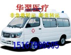 长期正规/丽水松阳救护车出租/救护车租赁/快速到位