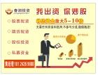 广州春润期货配资,股票配资 股指垫资开户,期货配资