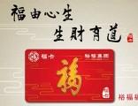 北京福卡專業回收 大量回收福卡 收購北京福卡