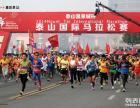2016中国泰山国际旅游博览会