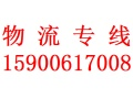 上海专线直达北京天津成都重庆广州深圳东莞江苏浙江物流公司
