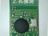 特价供应 2.4G进口模块 BK2423电子模块 ic芯片 电子