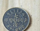 宿迁大清铜币中间云字的要怎么出手?