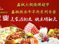 北京火锅食材超市