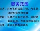 康平县福全开锁服务部,开汽车锁,配汽车芯片 遥控钥匙