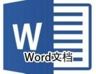 轻松搞定Word文档
