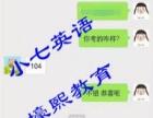 小七英語精英日語小班課,新東方廊坊合作企業