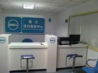 青岛戴尔售后笔记本电脑服务站DELL维修服务点