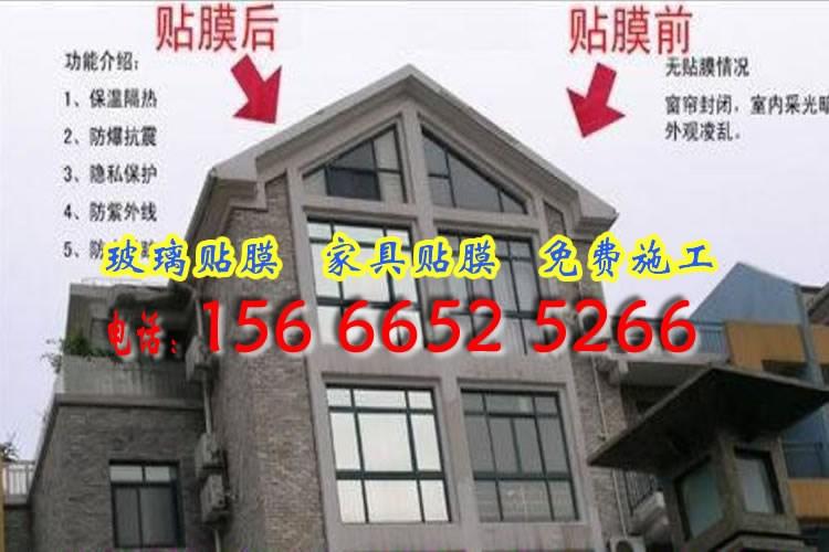 菏泽钢化玻璃防爆贴膜,成武,巨野顶楼玻璃隔热的方法,曹县