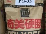 GPPS 镇江奇美 PG-33 一般射出成型