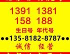 出售北京移动手机号码1591111号段1580100号段