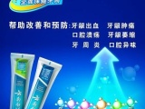超市正品品牌牙膏进货渠道全国供应商amp