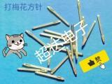 塑胶骨架方针圆针 端子方针 折弯方针 排针排母PIN针 直针