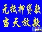 南京雨花台个人急用钱 可以分期还款利息低