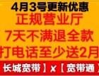 全京3號優惠長城寬帶/寬帶通/7天不滿退全款