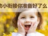 成都幼兒拼音銜接班,幼小銜接數學輔導