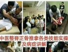 广州学针灸正骨推拿技术哪里专业,零基础教学中医理疗