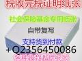 协助办理陕西省社会保险基金统一收据完税证明纸张