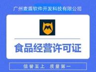 广州餐饮公司注册代办广州食品经营许可证 卫生许可证