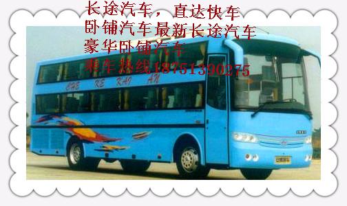 杭州到泸西卧铺((18751390275))服务好吗