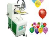 气球印刷机乳胶气球丝印机礼品气球丝网印刷机