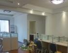 办公室出租带全套办公家具正大国际广场98平