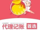 江夏区财务公司 代账报税 工程造价 代理记账