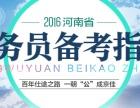 2016河南省考培训:全程完美通关协议班
