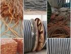 鞍山电缆回收价格高 电线电缆回收好 废铜回收公司
