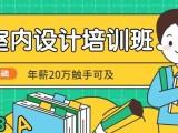 南京室內設計培訓 CAD 3dmax SU PS軟件培訓班