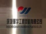 深圳市强宇工程塑料有限公司