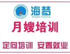 青岛城阳免费学月嫂啦,还赠送满月发汗 艾灸项目学习