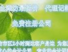 潍坊企业汇算清缴 建筑资质办理 道路运输许可证