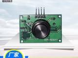 超声波测距模块精准测量仪器高频超声波测距传感器超声波感应开关