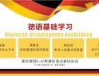重庆德语培训,番西教育德语0-A2,零基础直达简单会话