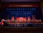 年会会场布置舞台灯光音响舞台搭建